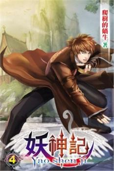 Tales Of Demons And Gods Xiao Novels