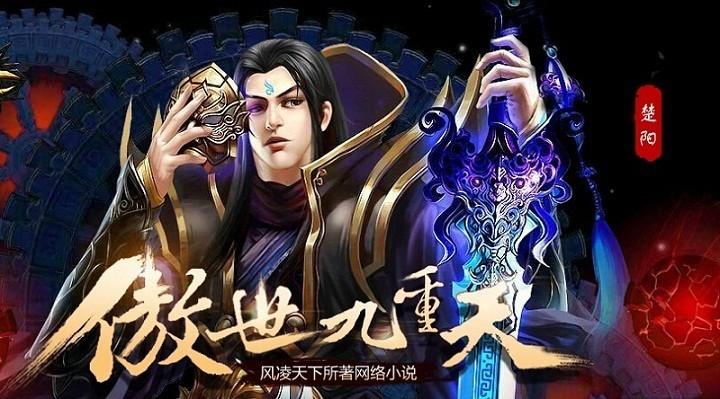 Chu Yang